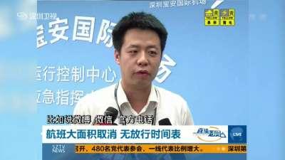 深圳机场航班大面积延误