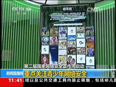 [视频]第二届国家网络安全宣传周启动 重点关注青少年网络安全