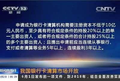 [视频]中国银行卡清算市场正式开放 打破垄断利好消费者
