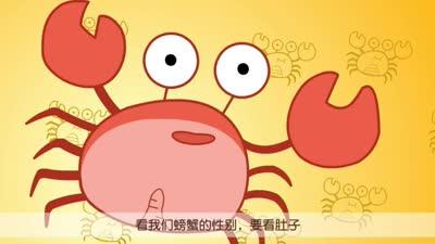 螃蟹-咕力咕力