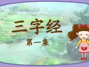 三字经第01集