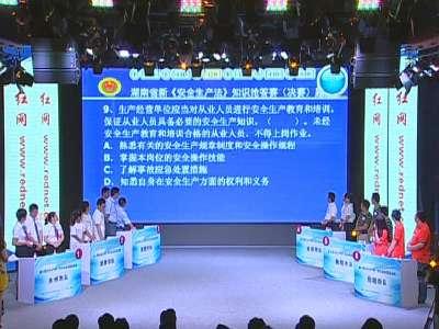 湖南安全生产月活动启动仪式(下)