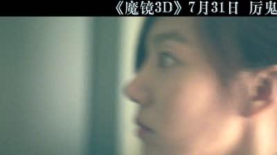 """《魔镜3D》""""鬼敲门""""版预告 中韩泰见鬼实录首次曝光"""