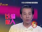"""""""一代宗师""""叶问弟子亮相-《中国面孔》0701预告"""