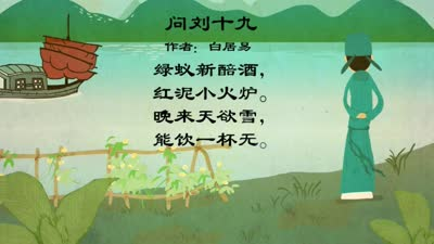 问刘十九-兔小贝古诗