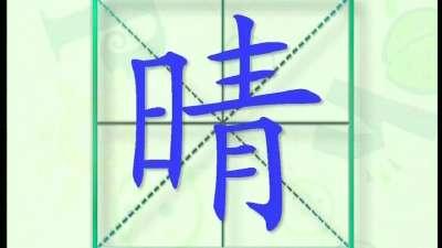蓝猫幼儿语言小班33