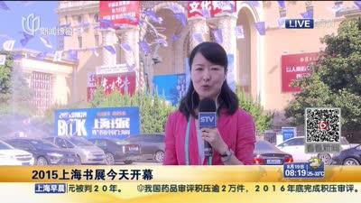 2015上海书展今天开幕
