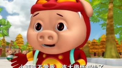 《百变猪猪侠》第048集
