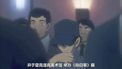 """《名侦探柯南:业火的向日葵》""""真假新一""""剧情预告"""