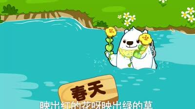 小伴龙儿歌 第8集 春天在哪里