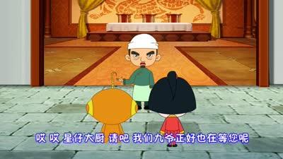 星仔小厨神39