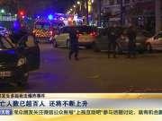 法国警方突袭行动已经结束 至少击毙三名袭击者