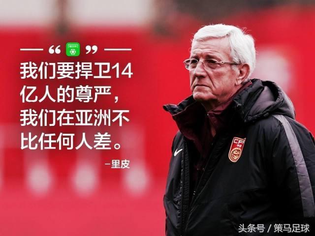 数据说话!里皮带国足不到一年 国际排名暴增22位!亚洲杯有戏?