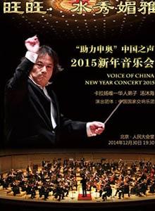 《中国之声》新年音乐会