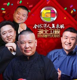 【回放】2015湖北卫视春晚全程