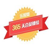 乐视网365天PC+移动影视会员卡