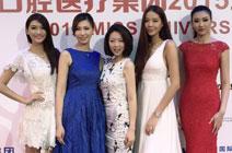 环球小姐大赛北京区总决赛落幕