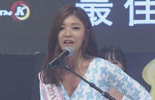 韩国美背小姐大赛 甜美开腔介绍自已