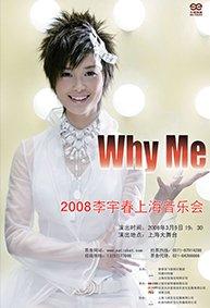 2008whyme上海演唱会