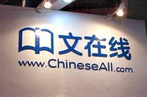 中文在线教育科技发展有限公司