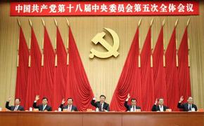 中共十八届五中全会在京闭幕