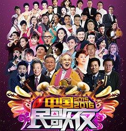 【2016山西卫视中国民歌夜全程回顾】