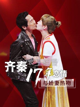齐秦谈与王祖贤17年恋情 现场与娇妻热吻