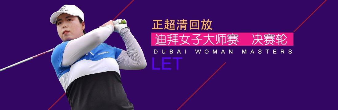 正超清回放:LET-2016迪拜女子大师赛决赛轮