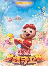 猪猪侠12(上部)