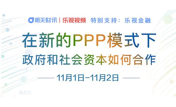 2017第三届中国PPP融资论坛