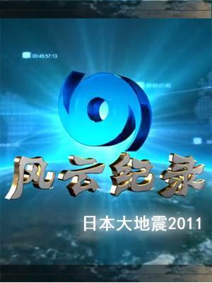 日本大地震2011