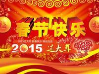 天津卫视2015春晚