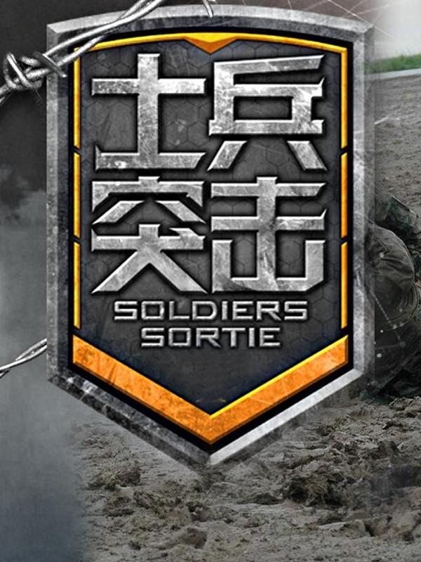 士兵突击第1季