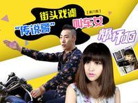 """【往期】《爆杆啪》第6集:""""传说哥""""街头戏谑叫车女"""