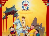 哆啦A梦1988剧场版 大雄的平行西游记