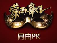 蒙面歌王(同曲PK)