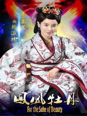 凤凰牡丹DVD版