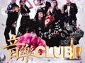 音乐CLUB01