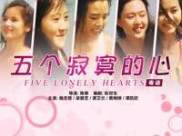 五个寂寞的心 粤语