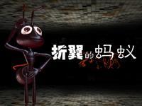 折翼的蚂蚁