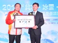 国家花滑队教练助阵冰雪项目 助力北京冬奥会