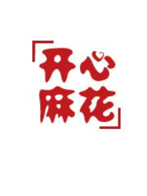 开心麻花喜剧专辑