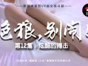 色狼别闹第十二集(炫酷的搏击)