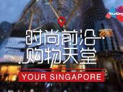 360°VR新加坡09之购物天堂
