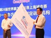 【乐尚播报】2017第26届世界脑力锦标赛上海城市赛新闻发布会隆重召开