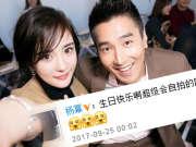 杨幂为赵又廷庆生 祝福同时不忘调侃自拍技术