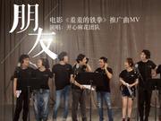 朋友 (开心麻花团队合唱电影《羞羞的铁拳》推广曲)