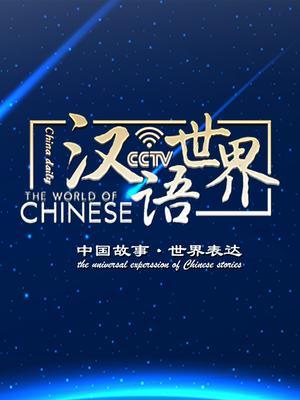 汉语世界 2018年