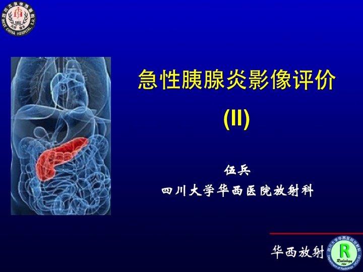急性胰腺炎影像学评价(II)