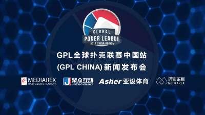 GPL新闻发布会(回放)